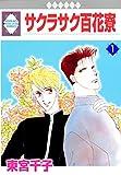 SAKURASAKU HYAKKARYO 1 (TOSUISHA ICHI RACI COMICS) (Japanese Edition)