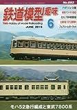 鉄道模型趣味 2016年 06 月号 [雑誌]