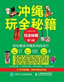 冲绳玩全秘籍(第3版)