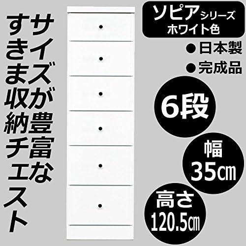 ソピア すきま収納チェスト ホワイト色 6段 幅35cm