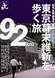 東京幕末維新を歩く旅 (エコ旅ニッポン)
