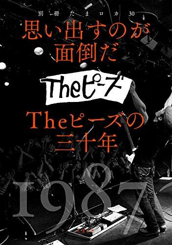 Theピーズ30周年記念・ヒストリック・ロング・インタビュー書籍 別冊たまロカ30『思い出すのが面倒だ Theピーズの30年』