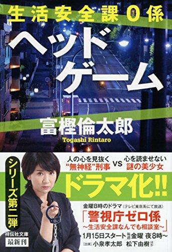 生活安全課0係 ヘッドゲーム (祥伝社文庫)