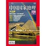 中国国家地理(2017年增刊):大拉萨
