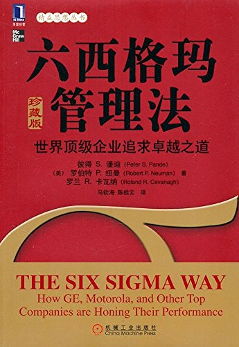 Books 9787111340058 Genuine Six Sigma Management Act : the pursuit of excellence in the world's top companies(Chinese Edition) pdf