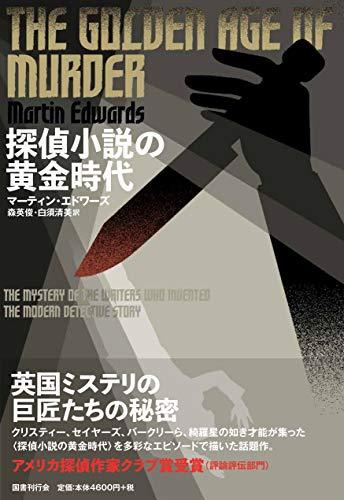 探偵小説の黄金時代