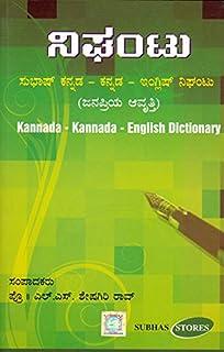 Amazon in: Buy Kannada nighantu( Dictionary) Book Online at