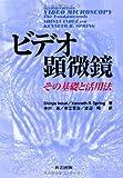 img - for Bideo kenbikyo : Sono kiso to katsuyoho. book / textbook / text book
