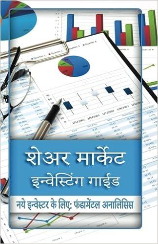Amazon com: Share Market Investing Guide: Naye Invester Ke