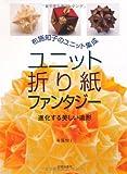 ユニット折り紙ファンタジー―布施知子のユニット集成 進化する美しい造形