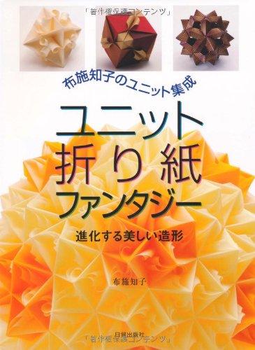 Unit Origami - 9