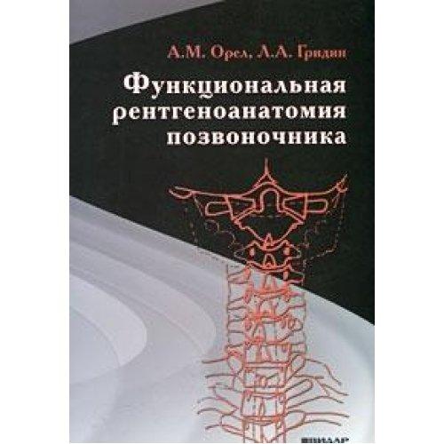 Functional X-ray anatomy of spine / Funktsionalnaya rentgenoanatomiya ()