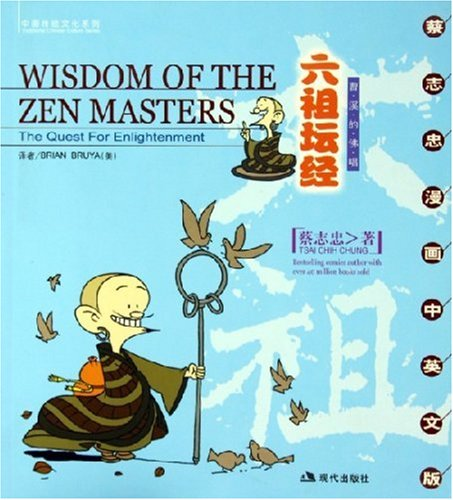 Wisdom of the Zen Masters: The Quest for Enlightenment (English-Chinese)