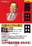 藤田田 ―金儲けのプロの教え (ビジネスの巨人シリーズ)