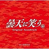 「曇天に笑う」オリジナル・サウンドトラック