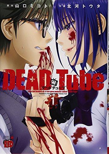 DEAD Tube 〜デッドチューブ〜(1) / 北河トウタ
