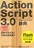 ActionScript 3.0辞典 [FlashPlayer10/9対応] (Desktop reference)