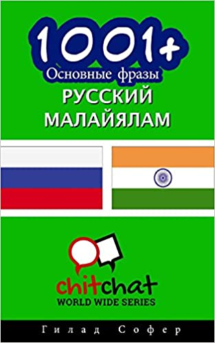 Amazon com: 1001+ Basic Phrases Russian - Malayalam (Russian