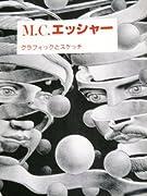 M.C.エッシャー グラフィックとスケッチ