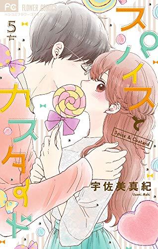 スパイスとカスタード(5) / 宇佐美真紀の商品画像