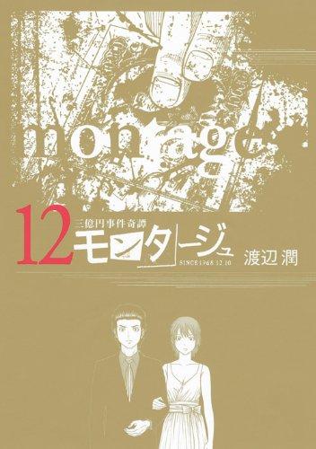 モンタージュ(12) (ヤンマガKCスペシャル)