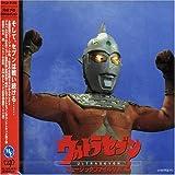 ウルトラセブン ミュージックファイル Vol.2