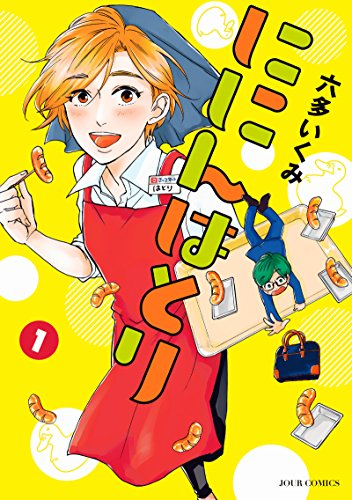 ににんはとり(1) (ジュールコミックス)
