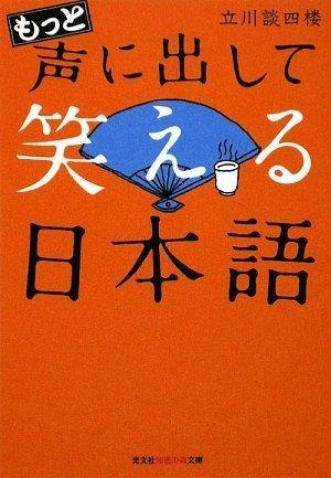 もっと声に出して笑える日本語 (光文社知恵の森文庫)
