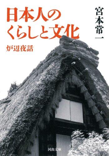 日本人のくらしと文化: 炉辺夜話 (河出文庫)