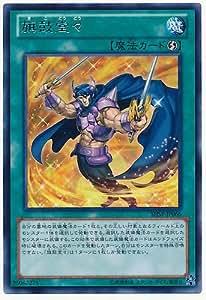 Yu-Gi-Oh! SHSP-JP066 - Swords at Dawn - Rare Japan