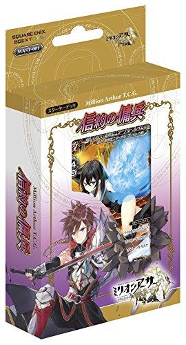 Million Arthur trading card game Starter deck Shin about mercenaries (MAST-001)