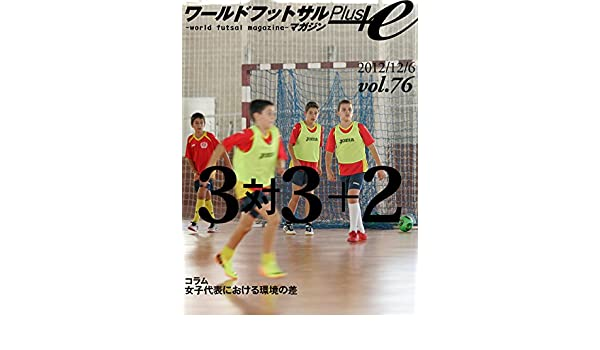 Amazon.com: World Futsal Magazine Plus Vol76: Women futsal Japan representative face difference of the environment / Practice to improve the judgment ...
