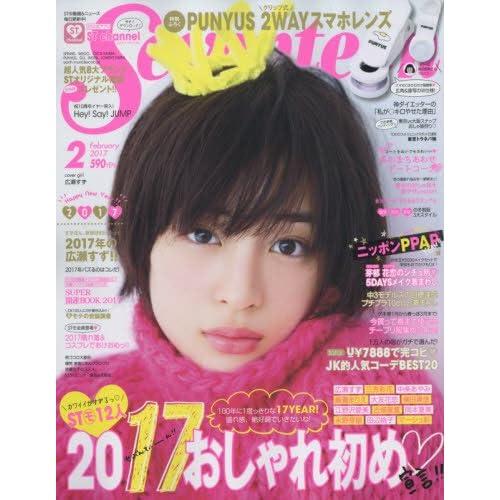 Seventeen 2017年2月号 表紙画像