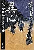 異心―古着屋総兵衛影始末〈第2巻〉 (新潮文庫)