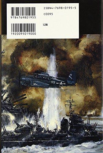 Senkan Yamato no saigo (Japanese Edition)