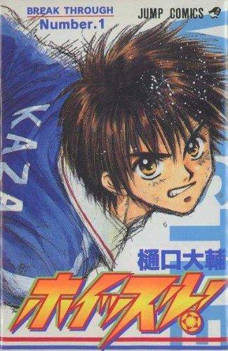 ホイッスル!  全24巻完結(ジャンプ・コミックス) [マーケットプレイスコミックセット]