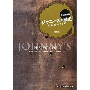 『完全保存版 ジャニーズの歴史―光も影も45年』