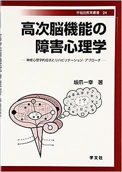 教育心理学 本 おすすめ