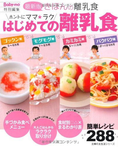 Download (Friend of housewife life series) baby food the latest version of basic - baby food for the first time mom really easy ? ISBN: 4072851329 (2012) [Japanese Import] pdf