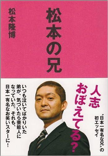 松本の兄 | 松本 隆博 |本 | 通...