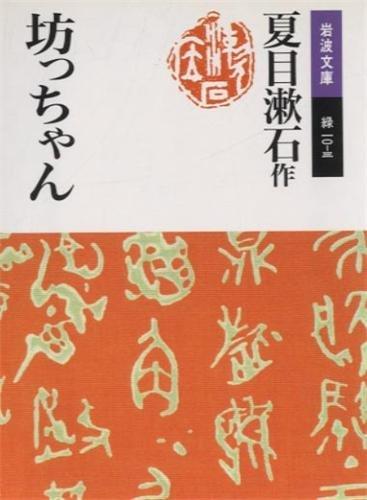 坊っちゃん (岩波文庫)