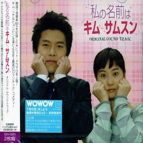 Memories of My Lovely Samsoon by Memories of My Lovely Samsoon (2013-08-02)