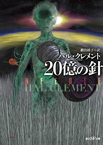 20億の針【新訳版】 (創元SF文庫)