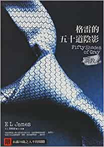 Fifty Shades of Grey (Chinese and English Edition): E L