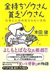 金持ちゾウさん、貧乏ゾウさん 仕事と人生の変わらない法則 (PHP文庫) (Japanese Edition)