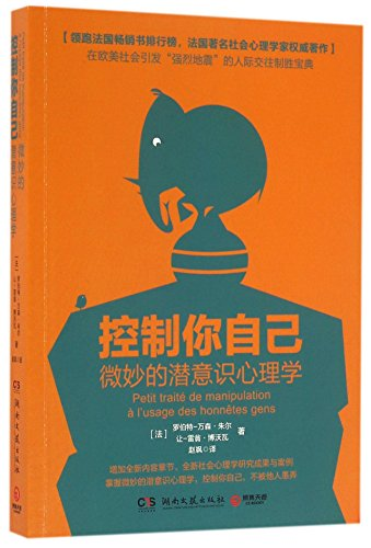 Control Yourself (Subtle Subconscious Psychology) (Chinese Edition)