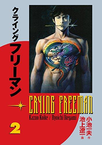 Crying Freeman 1 by Ryoichi Ikegami Kazuo Koike JPOP MANGA