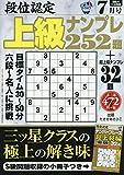 段位認定上級ナンプレ252題 2019年 07 月号 [雑誌]