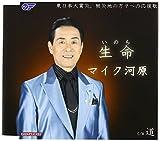 Maiku Kawara - Inochi / Michi [Japan CD] WJCR-30078
