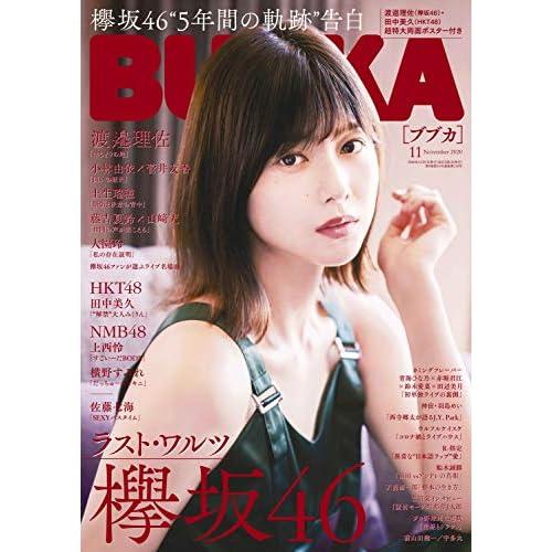BUBKA 2020年11月号 表紙画像